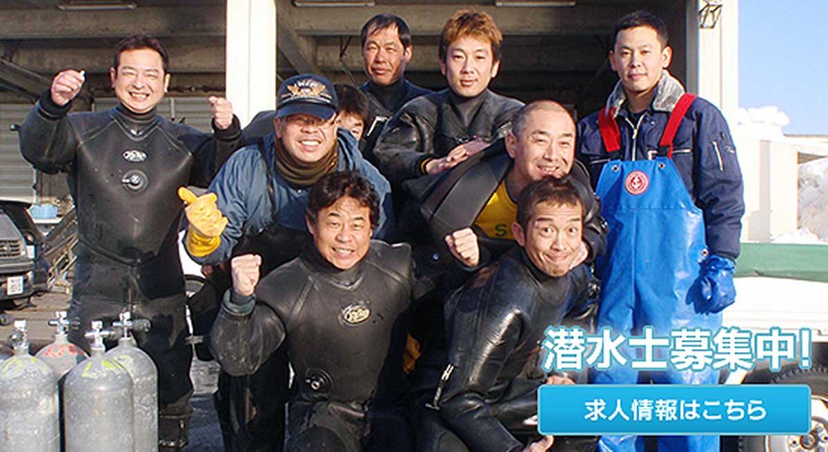 潜水士募集中!